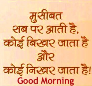 Shayari Good Morning Images Pictures Wallpaper Free HD Images