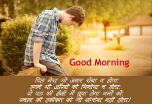 Shayari Good Morning Images photo Pictures Wallpaper Pics HD for Boys For Whatsaap