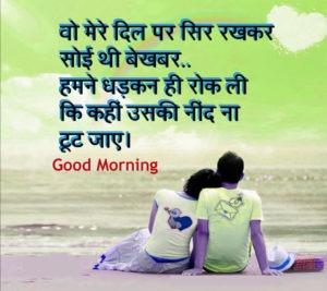 shayari good morning image Wallpaper Free Download