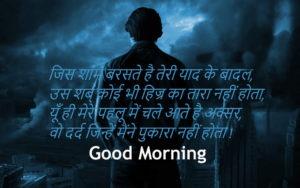 shayari good morning Photo Pictures Wallpaper Pics image For Whatsaap