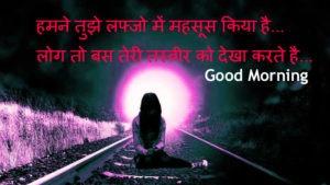 HDshayari good morning Wallpaper Pics Photo Pictures image HD Download