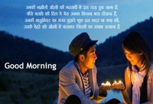 shayari good morning image Wallpaper Pics Photo Download For Whatsaap