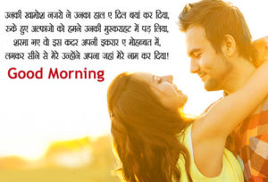 shayari good morning Photo Wallpaper image