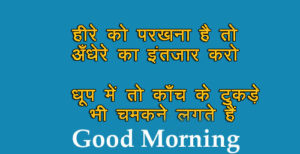 Hindi Good Morning Images Download for Whatsaap