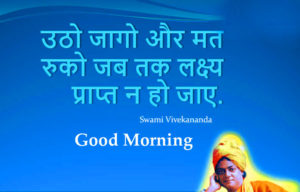 hindi good morning Photo Download