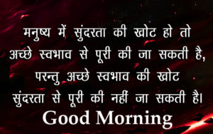 Best Free Good Morning Images In Hindi