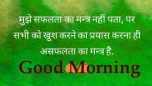 hindi good morning Pics Wallpaper Pictures Free Download for Whatsaap