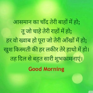 Image of: Gud Mrng Best Hindi Morning Quotes Images Wallpaper Download For Whatsapp Good Morning Image In Hindi 300 Morning Quotes Pictures Photo
