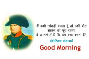 Hindi Good Morning Quotes Images Download for Whatsapp