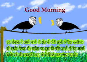 free Hindi Good Morning Images Download