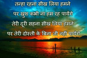 Hindi love Shayari Images Photo Pictures Wallpaper Pics HD Download