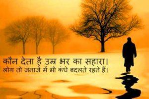 Hindi Sad love Shayari Images Pics Pictures Wallpaper Photo Free HD For Whatsaap
