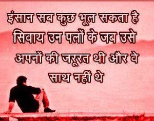 Hindi love Shayari Images Photo Pictures Wallpaper Pics HD Free Download