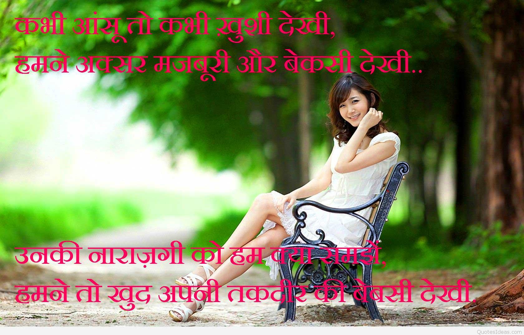 311+ Love Whatsapp Status Images In Hindi - 6100+ Good ...