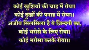 Hindi love Shayari Images Wallpaper Photo Pictures Pics HD Download For Whatsaap