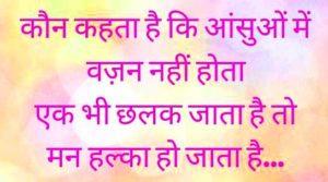 Hindi love Shayari Images Photo Pics Pictures Wallpaper Pics HD Download