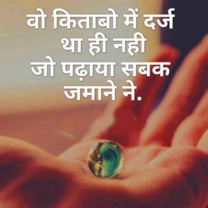 Hindi love Shayari Images Wallpaper Pics Photo HD Download For Whatsaap