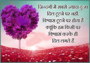 Hindi love Shayari Images Photo Pics Wallpaper HD Download For Whatsaap
