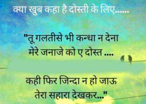 Hindi love Shayari Images Photo Pictures Wallpaper Download