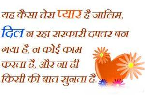 Hindi love Shayari Images Photo Pictures HD Download