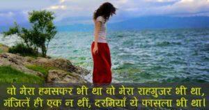 Top Sad Hindi love Shayari Images Wallpaper Photo Pictures Download