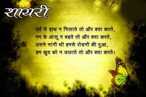 BestHindi love Shayari Images Wallpaper Pics Pictures Download