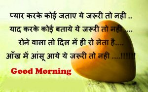 Friends Hindi Shayari Good Morning Wallpaper Free Download
