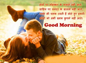 106+ Good Morning Images With Shayari Photo Pictures