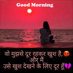 Good Morning Wallpaper With Love Sayari : 106+ Good Morning Images With Shayari Photo Pictures Wallpaper For Whatsapp