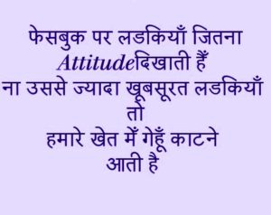 Attitude Whatsapp Status Images Photo Pictures Wallpaper Download In Hindi