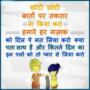 Love Whatsapp Status Images Photo Pics Wallpaper Pics In Hindi Free Download
