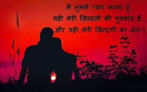Love Whatsapp Status Images Photo Pictures Wallpaper Pictures Pics In Hindi Free HD Download