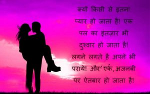 Love Whatsapp Status Images Wallpaper Photo Pictures Pics In Hindi Free HD Download For Whatsaap