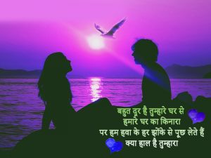 Hindi Sad Love Shayari Images Photo Pics Download