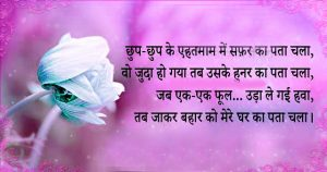 Hindi Sad Love Shayari Images Photo Download