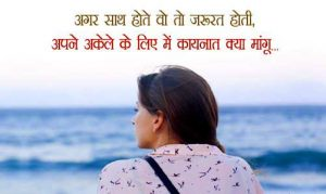 Top Hindi Sad Whatsapp Status Images