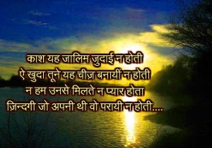 Love  Hindi Sad Shayari Images Photo Pics Wallpaper Download For Whatsaap