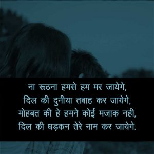 Hindi Sad Shayari Images Wallpaper Pictures Photo For Love For Whatsaap