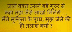 Hindi Attitude Whatsapp Photo Free Download