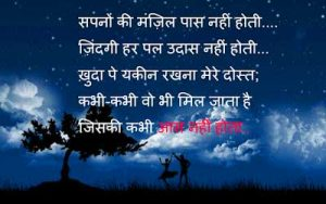 Hindi Love Shayari Photo Pictures Download