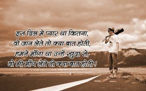 Hindi Love Shayari Wallpaper Download