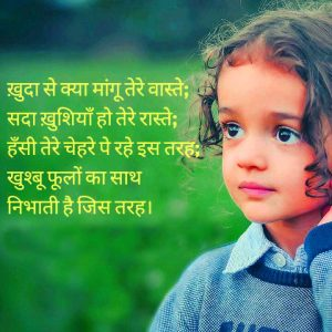 Hindi Love Shayari Images Wallpaper Download