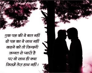 Best Hindi Love Shayari Photo Download