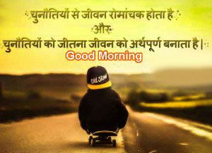 Hindi Good Morning Download for Whatsaap