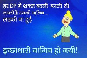 Hindi Whatsapp DP Images pics photo Wallpaper download For Whatsaap