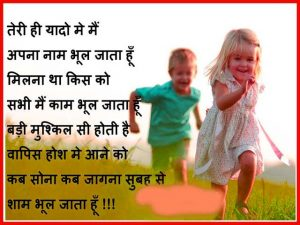 Hindi Love Shayari Pictures Free Download