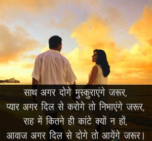 Hindi Love Shayari Images for Couple Free Download