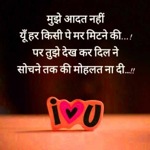 Hindi Love Shayari Pics Download