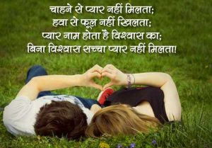 Hindi Love Shayari Images for Whatsaap