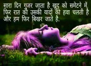 Hindi Love Shayari Images Download